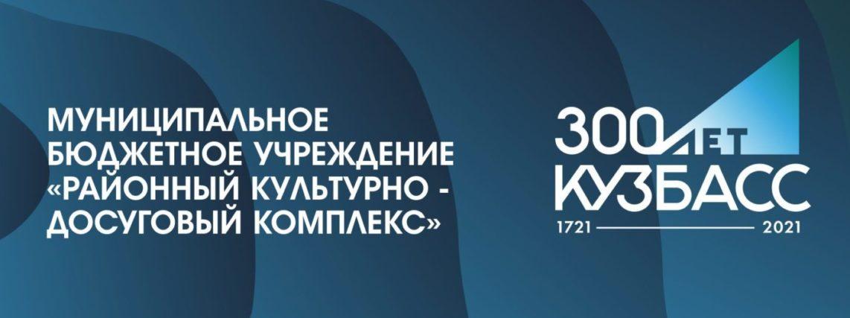 """Муниципальное бюджетное учреждение """"Районный культурно-досуговый комплекс"""""""